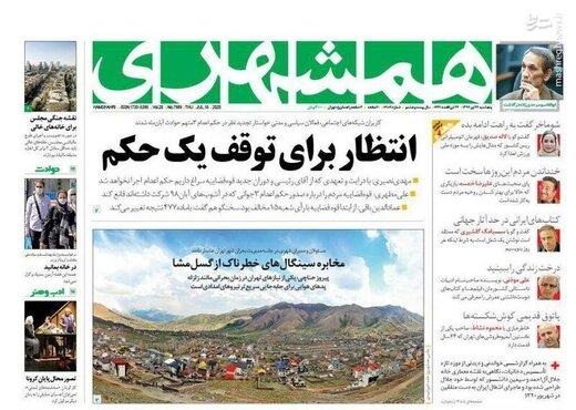 همشهری: انتظار برای  توقف یک حکم