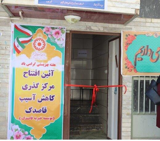 افتتاح اولین مرکز گذری کاهش آسیب (D.I.C)در استان چهارمحال و بختیاری