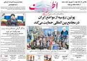 صفحه نخست روزنامههای شنبه ۲۸ تیر۹۹
