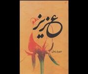 روایت زندگی شهید چمران در «عزیز»