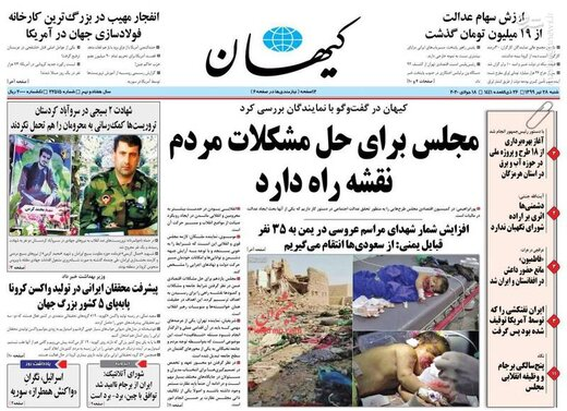 کیهان: مجلس برای حل مشکلات مردم نقشه راه دارد