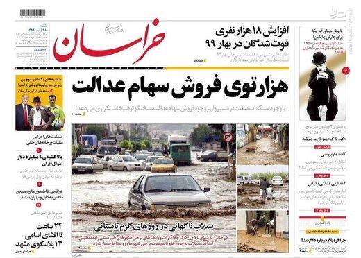 خراسان: هزارتوی فروش سهام عدالت