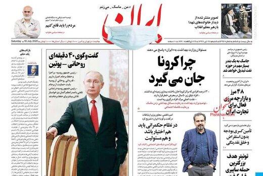ایران: چرا کرونا جان میگیرد