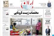 عکس/ صفحه اول روزنامههای یکشنبه ۲۹ تیر1399