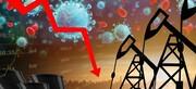 افت قیمت نفت با افزایش مبتلایان جهانی به ویروس کرونا