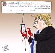 آقای رئیسجمهور موقع توئیت کردن به دستات نگاه کن؟