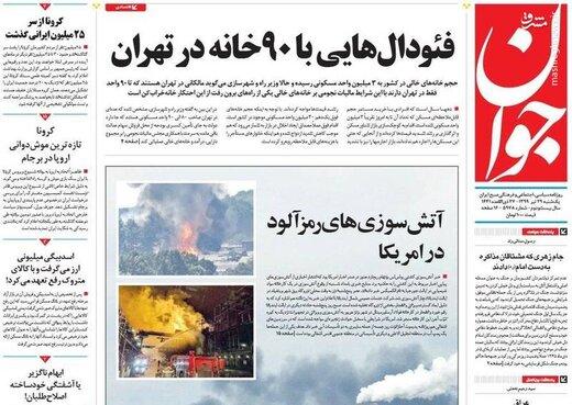 جوان: فئودالهایی با ۹۰ خانه در تهران