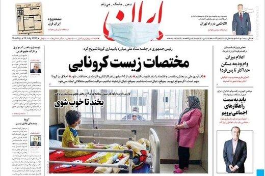 ایران: مختصات زیست کرونایی