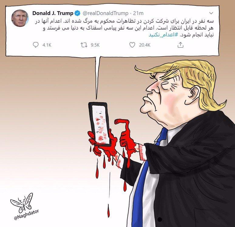 آقای ترامپ موقع توئیت کردن یه نگاه به دستات بنداز؟