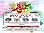 وبینار روز ملی ازدواج در منطقه آزاد قشم برگزار می شود