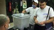 آخرین اخبار از انتخابات پارلمانی سوریه؛میزان مشارکت اعلام شد