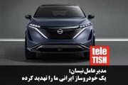 ببینید | مدیرعامل نیسان: یک خودروساز ایرانی ما را تهدید کرده است