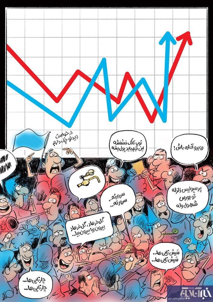 وضعیت هواداران بعد از ورود سرخابیها به بورس را ببینید!