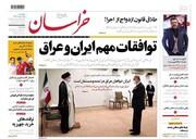 صفحه نخست روزنامه های چهارشنبه اول مرداد 99