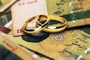 پرداخت ۷۵۰۰ میلیارد ریال تسهیلات ازدواج