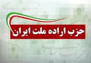 بیانیه انتقادی حزب اصلاح طلب /جدایی اراده ملت از جبهه اصلاحات کلید خورد؟