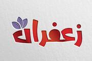 محمد سلوکی با «زعفران» به تلویزیون برمیگردد