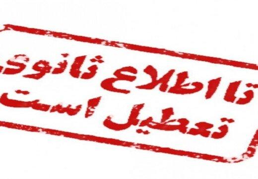 فعالیت مدارس در ۲۱ شهرستان فارس ممنوع شد