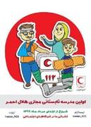 آغاز به کار اولین مدرسه تابستانی مجازی هلالاحمر در قزوین