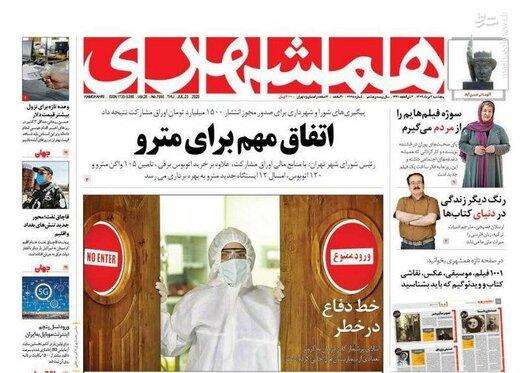 همشهری: اتفاق مهم برای مترو