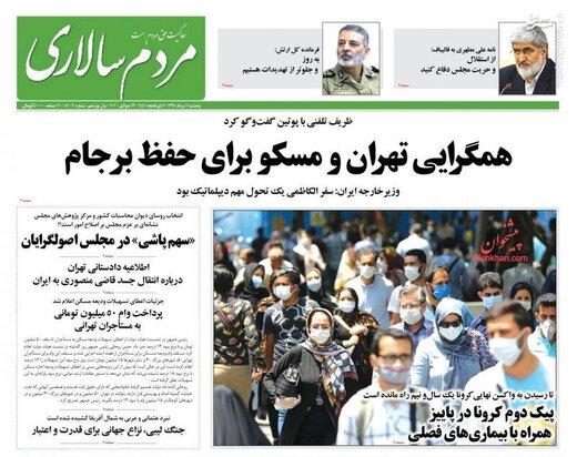 مردم سالاری: همگرایی تهران و مسکو برای حفظ برجام