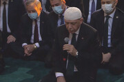 ببینید | تلاوت قرآن توسط اردوغان در مسجد ایاصوفیه استانبول