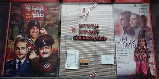 تازهترین آمار فروشِ سینماهای ایران