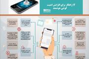 اینفوگرافیک | ۱۴ راهکار برای افزایش امنیت گوشی هوشمند
