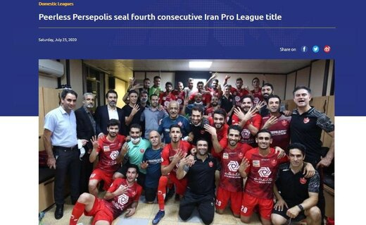 گزارش AFC از پوکر قهرمانی پرسپولیس در لیگ برتر/عکس