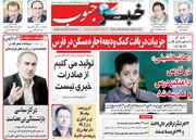 صفحه اول روزنامههای یکشنبه ۵ مرداد 99