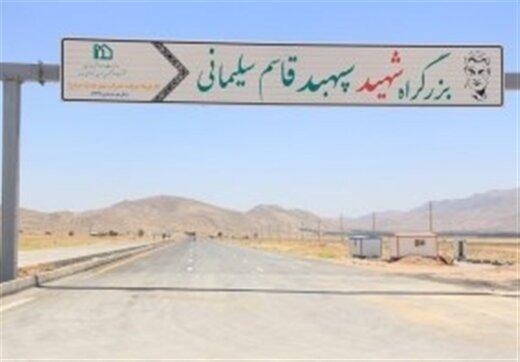 بازگشایی مجدد بزرگراه شهید سلیمانی شیراز؛ کاهش ۵۰ دقیقهای زمان سفر