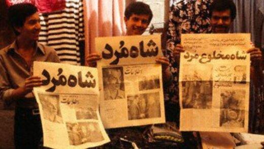 تصویر روزی که محمدرضا شاه مُرد