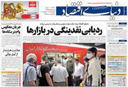 صفحه اول روزنامههای دوشنبه ۶ مرداد 99