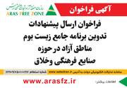 فراخوان تدوین برنامه جامع زیست بوم مناطق آزاد در حوزه صنایع فرهنگی و خلاق منتشر شد