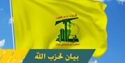 بیانیه حزبالله در واکنش به تحریمهای آمریکا