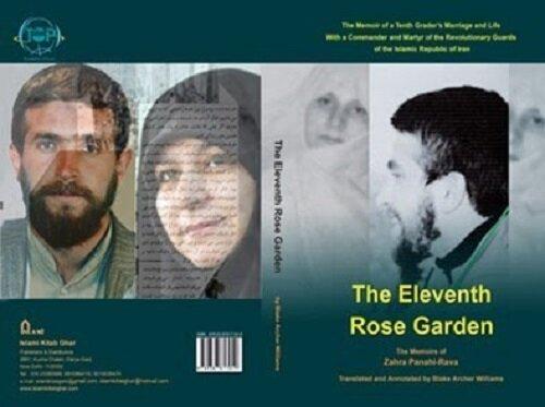 کتاب گلستان یازدهم، خاطرات همسر سردار شهید علی چیت سازیان در هند منتشر شد