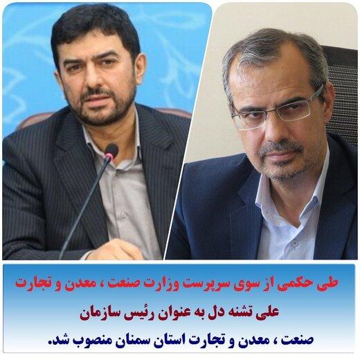 علی تشنه دل رییس سازمان صنعت ،معدن و تجارت استان منصوب شد