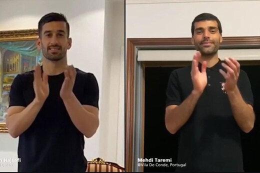 ببینید | ادای احترام ستارگان فوتبال در کنار سه ملی پوش ایرانی به مدافعان سلامت