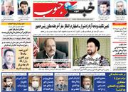 صفحه اول روزنامههای سهشنبه ۷ مرداد