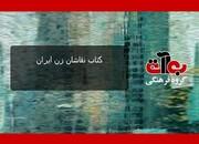 معرفی نقاشان زنِ ایرانی به جامعه جهانی