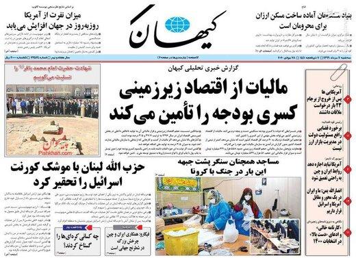 کیهان: مالیات از اقتصاد زیرزمینی کسری بودجه را تامین میکند