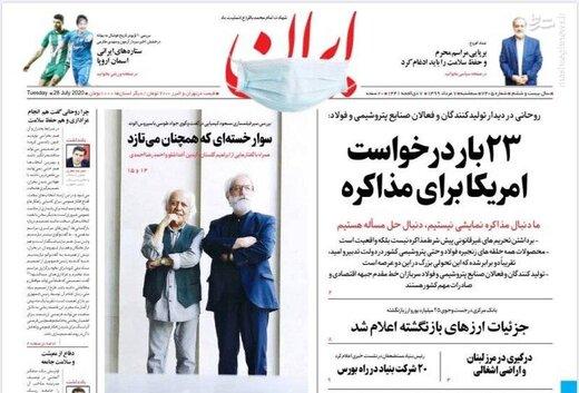 ایران: ۲۳ بار درخواست امریکا برای مذاکره