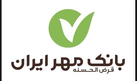 با خدمات غیرحضوری بانک مهر ایران، دیگر به شعبه مراجعه نکنید