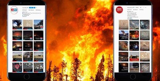 BBC و اینترنشنال آتشبیار معرکه شدند/ ۲۳۱خبر از آتشسوزیهای ایران و سکوت برابر آتشسوزیهای آمریکا