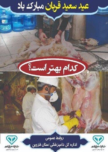 خدمات کشتارگاههای قزوین در روز عید قربان رایگان است