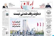 عکس/ صفحه اول روزنامههای چهارشنبه ۸ مرداد