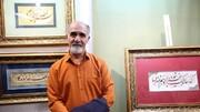 خوشنویسی اسلامی میراث ایرانیان است نه ترکیه!