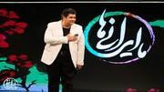 سالار عقیلی برای «ما ایرانیها» میخواند