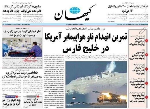 کیهان: تمریم انهدام ناو هواپیمابر آمریکا در خلیج فارس