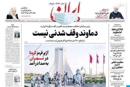 ایران: دماوند وقف شدنی نیست